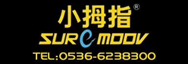 昌乐县小拇指汽车维修中心