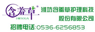 潍坊含羞草护理科技股份有限公司